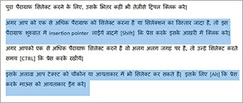Select multiple text or paragraph - Mouse tips in Hindi