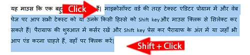 Shift Key and Mouse Click - Mouse Tips and Tricks in hindi